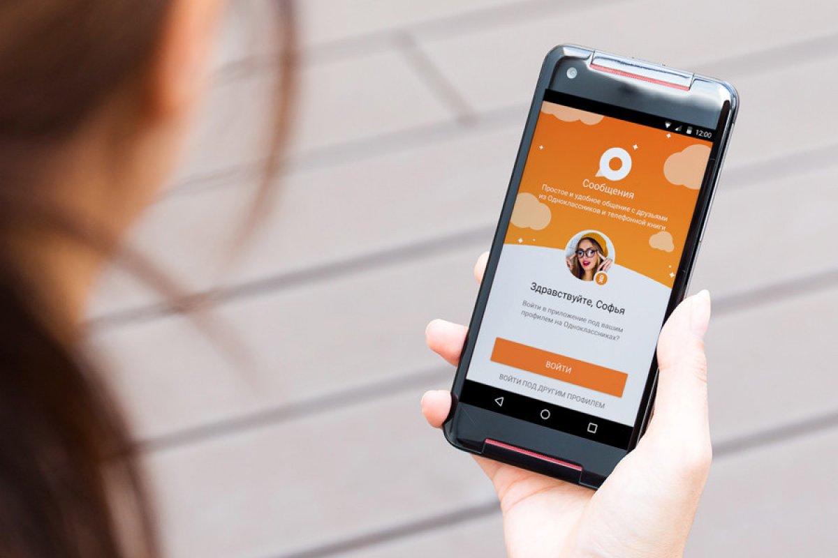 «Одноклассники» запустили приложение в честь Дня учителя
