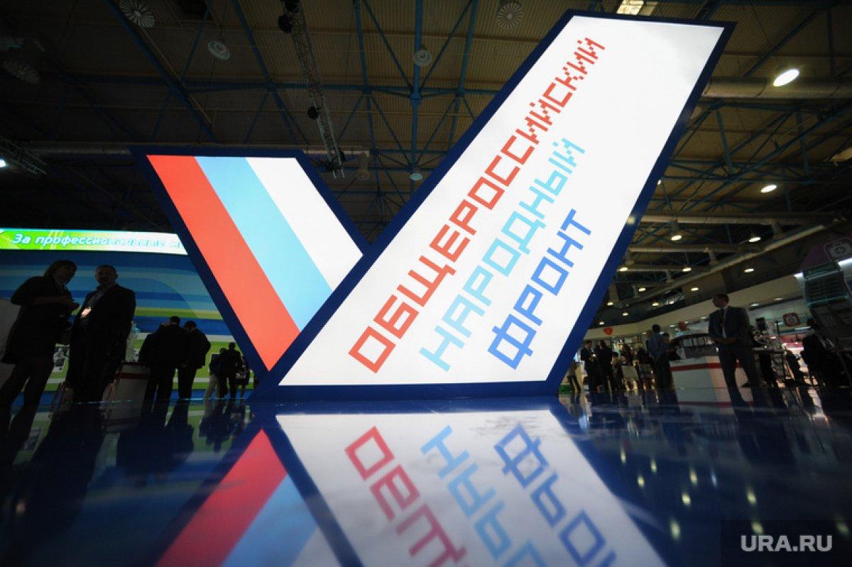 8 октября пройдет первый молодежный форум Общероссийского народного фронта