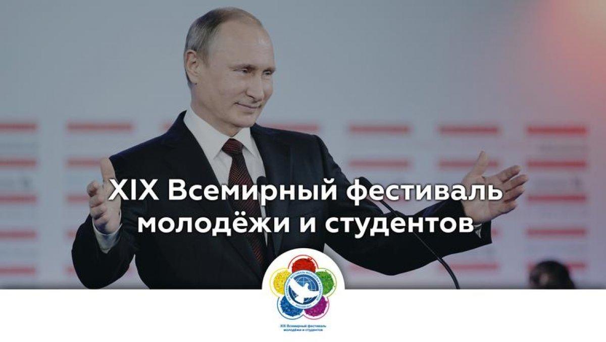 Владимир Путин примет участие в закрытии Всемирного фестиваля молодежи и студентов