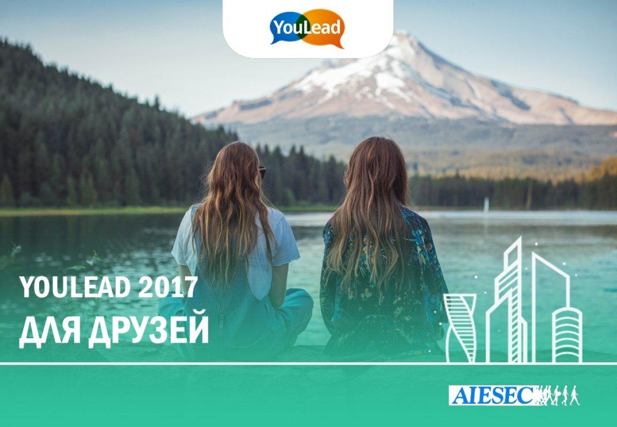 В ноябре состоится VIII Всероссийский форум молодых лидеров YouLead 2017