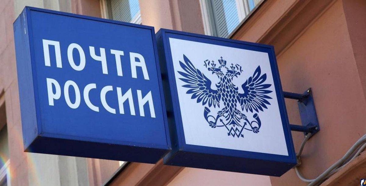 У главной российской почтовой службы теперь другой руководитель