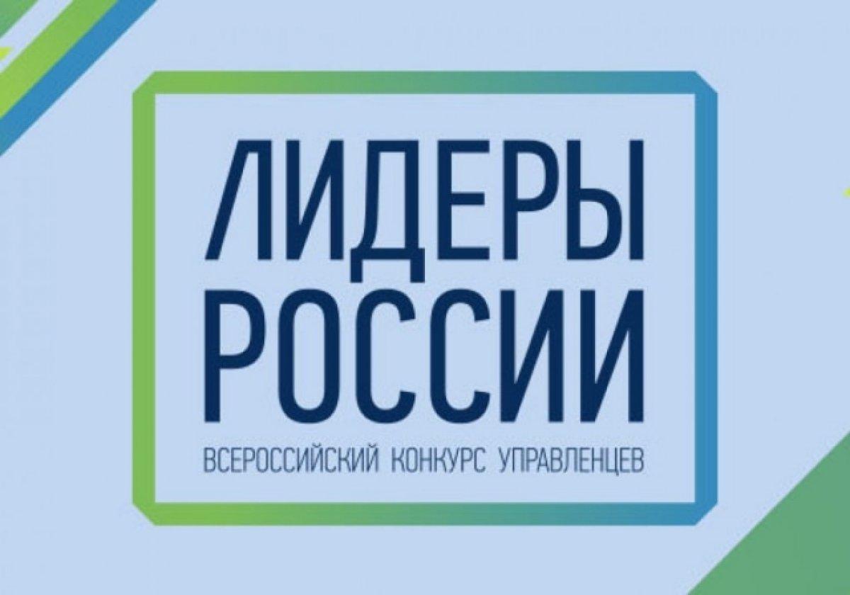 Завершился прием заявок на участие в конкурсе «Лидеры России»