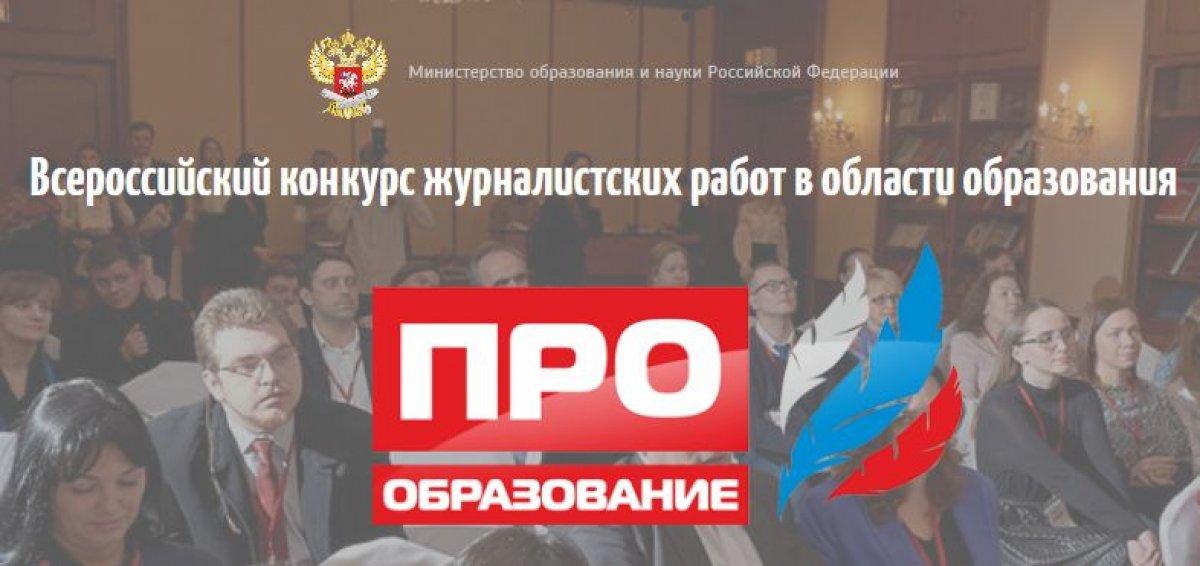 Итоги Всероссийского конкурса СМИ «ПРО Образование-2017»