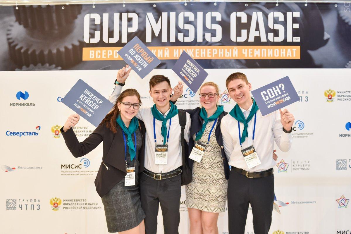 В МИСис прошел Cup MISIS case-2017