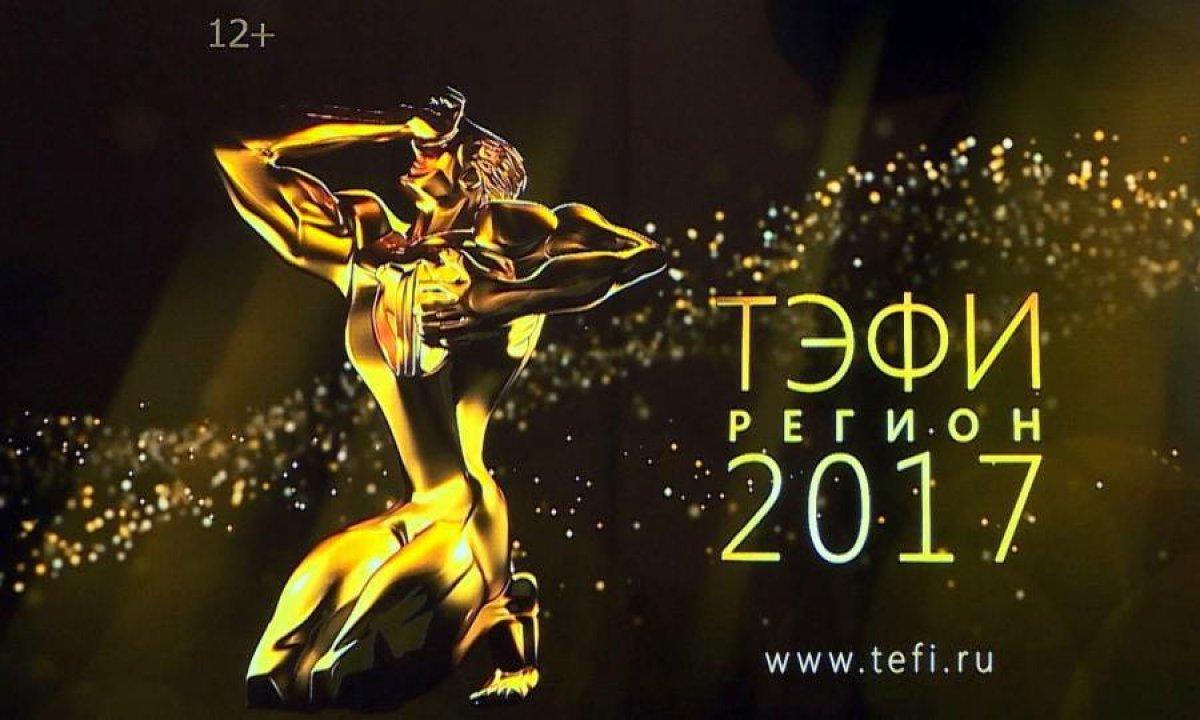 Эксклюзивные комментарии участников конкурса ТЭФИ-Регион