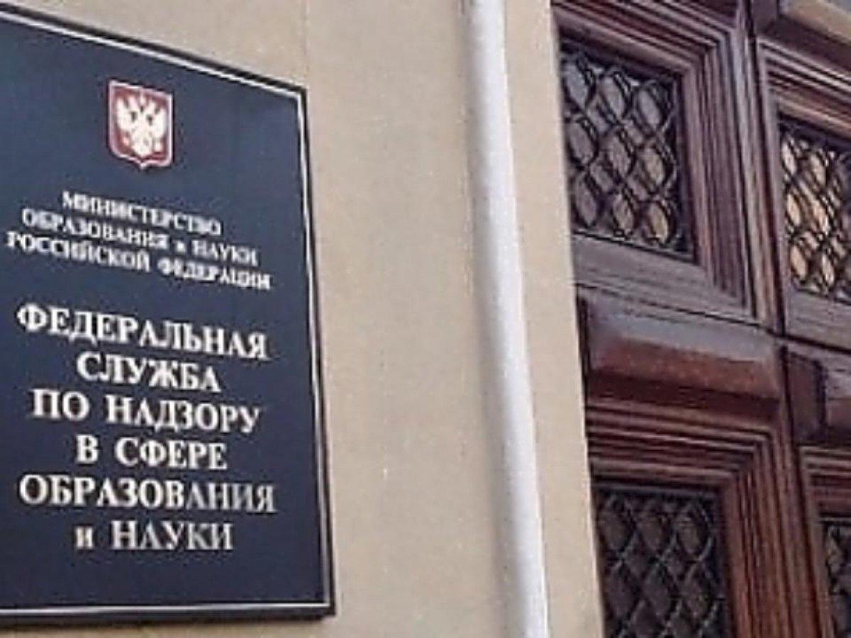 Два российских вуза лишись лицензий на образовательную деятельность
