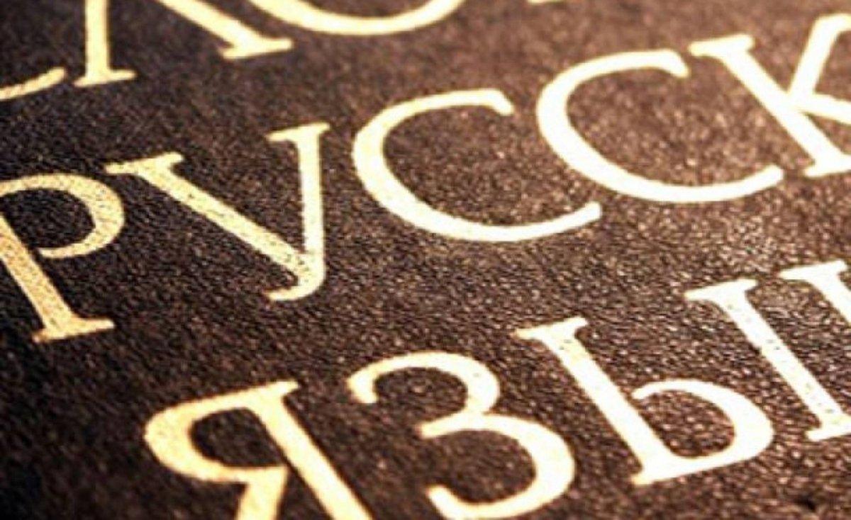 Школу в Риге оштрафовали за использование русского языка
