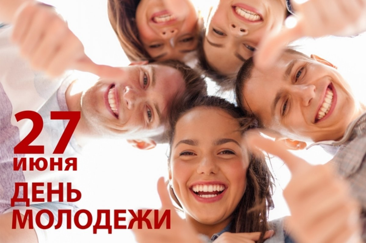С днем молодежи поздравление министра