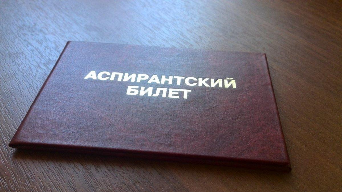 РАН просит Минобрнауки изъять аспирантуру из системы высшего образования