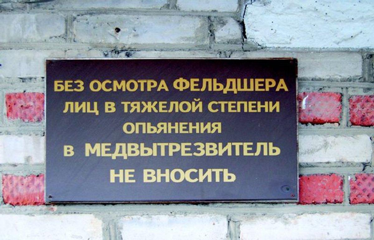 К ЧМ по футболу 2018 в России откроют новые вытрезвители