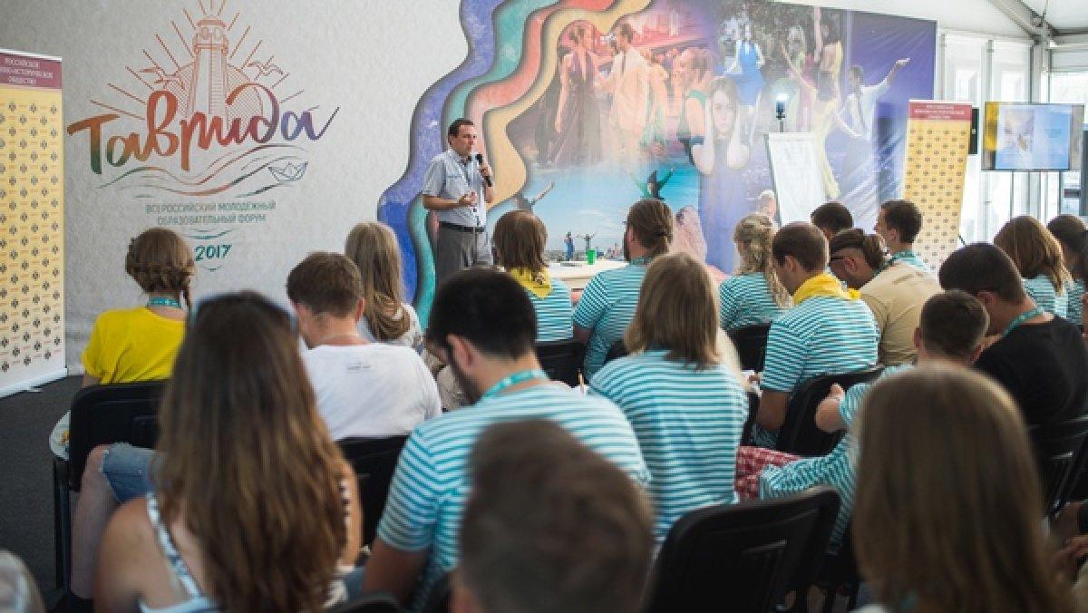Таврида-2017: «Молодые преподаватели истории и сотрудники музеев»
