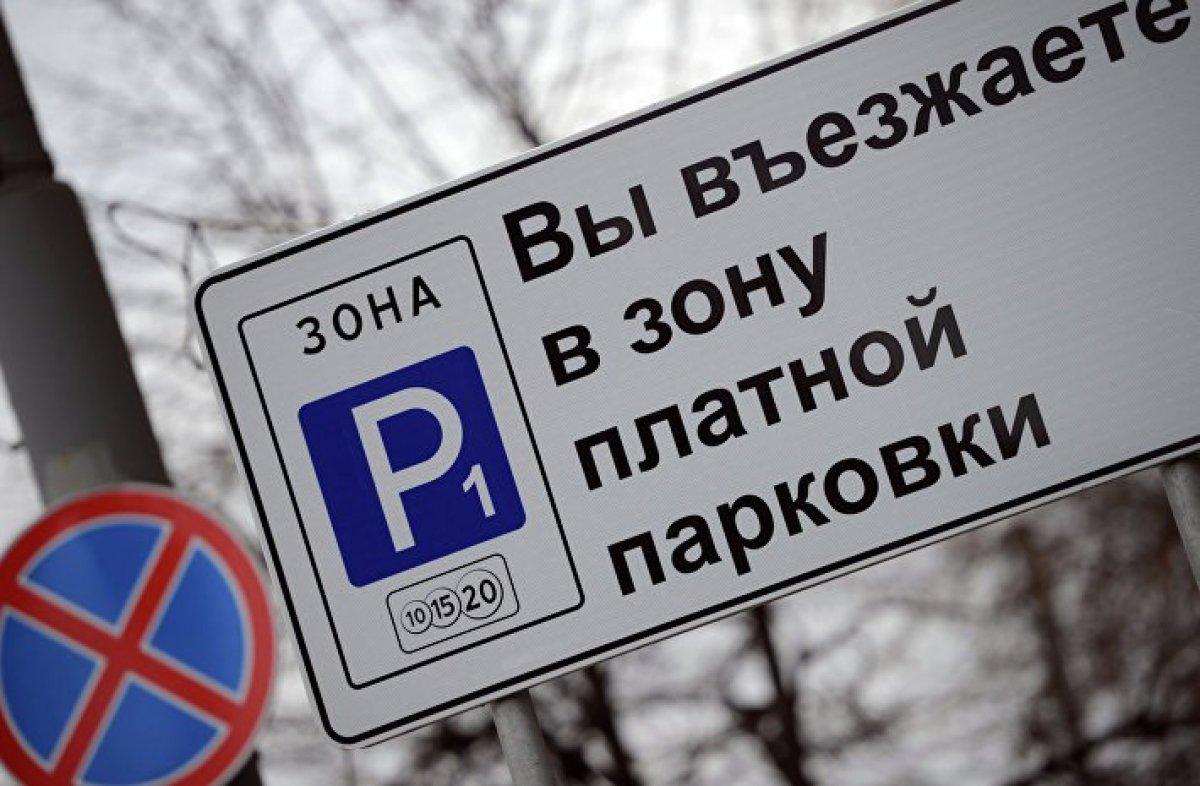 «Паркуйтесь в своей стране»