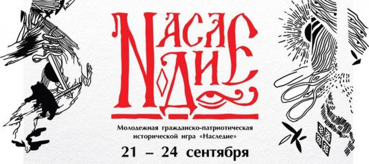 В Московской области проходит гражданско-патриотическая игра «Наследие»