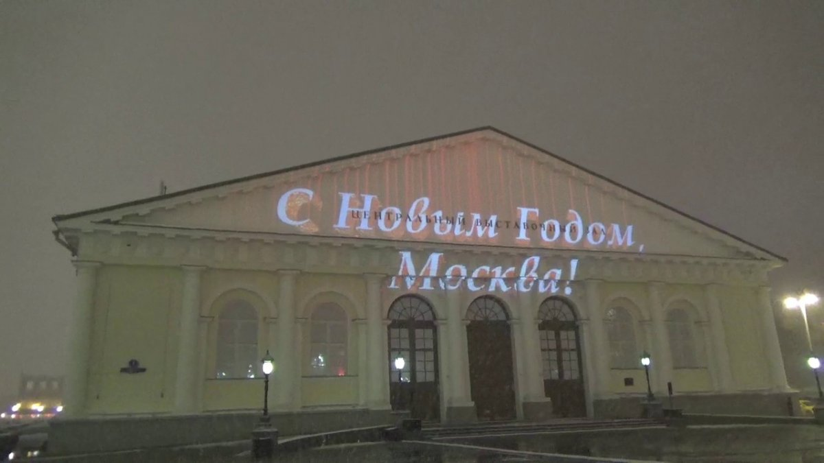 В Москве начинаются световые шоу