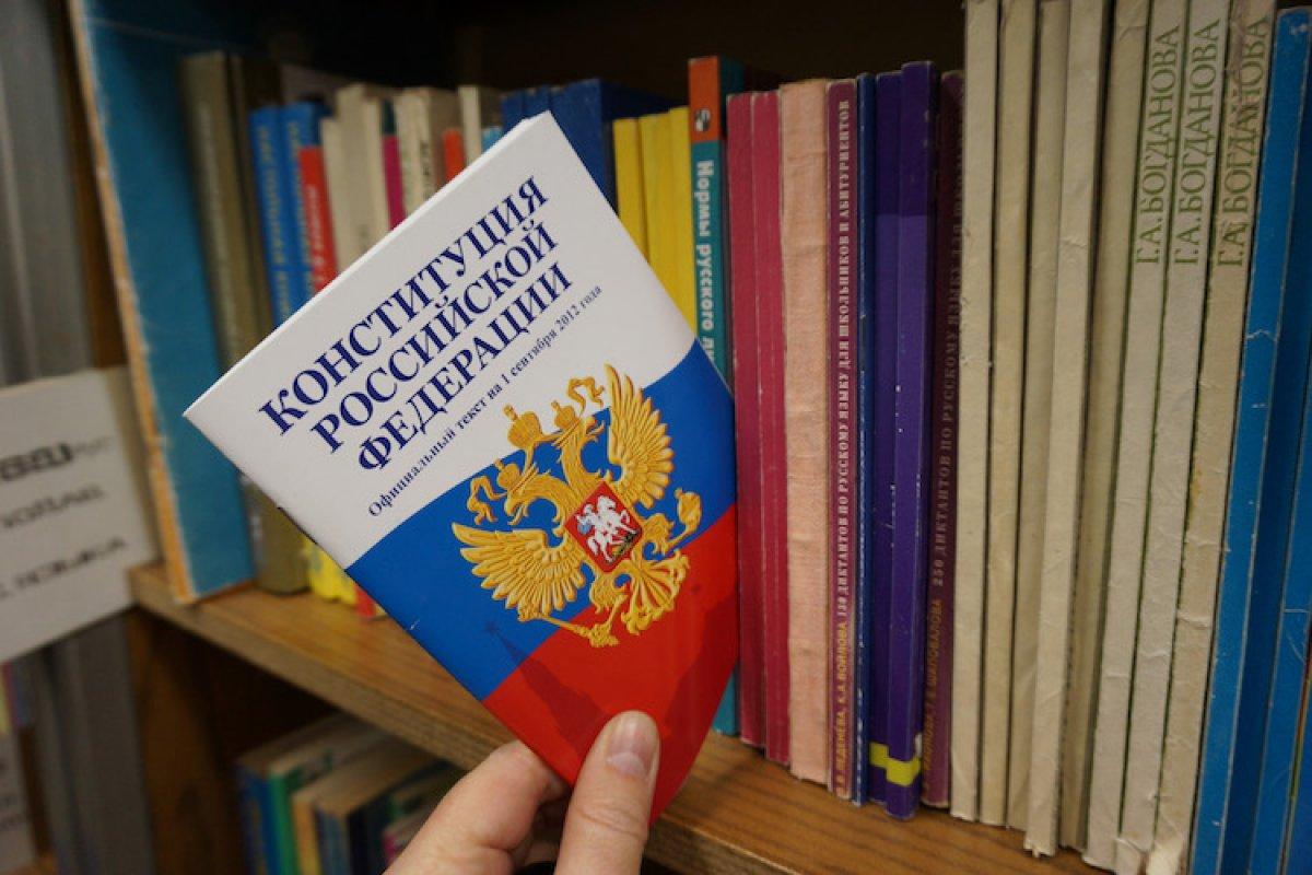 Около 40% россиян не читали Конституцию