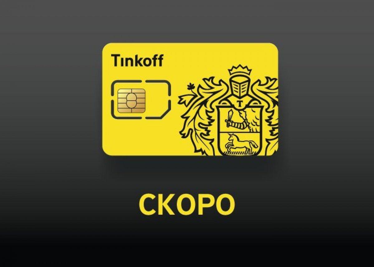 «Тинькофф Банк» запускает виртуального сотового оператора