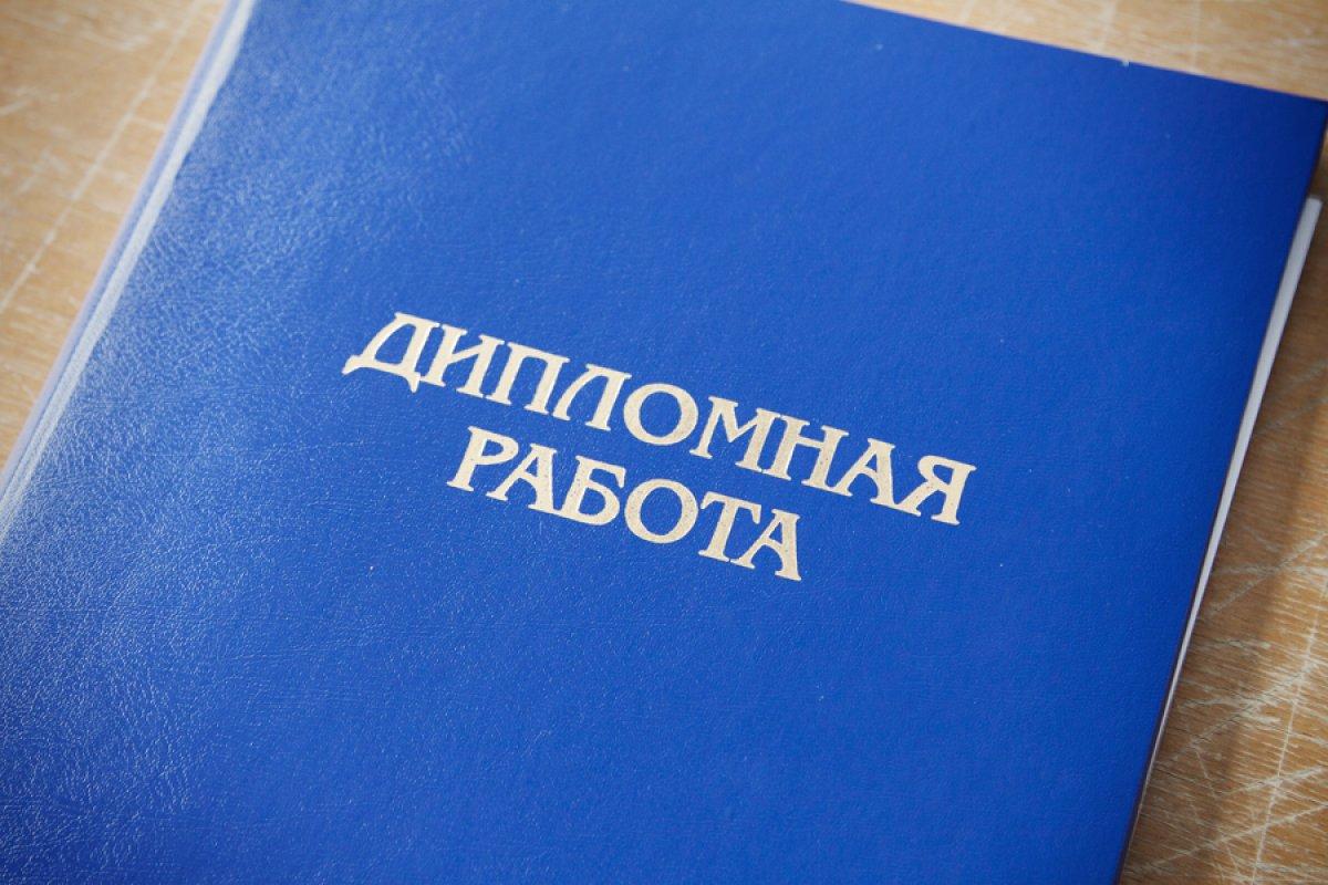 Разработан законопроект о публикации студенческих дипломов в интернете