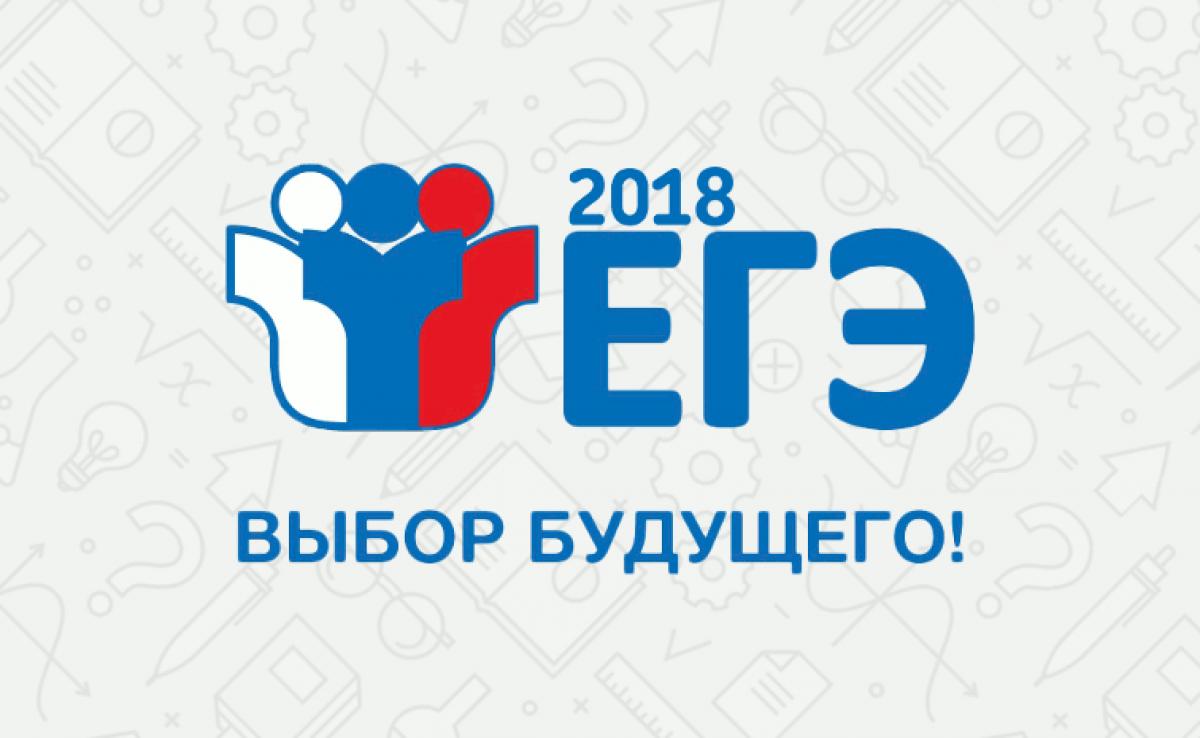 Расписание ЕГЭ-2018