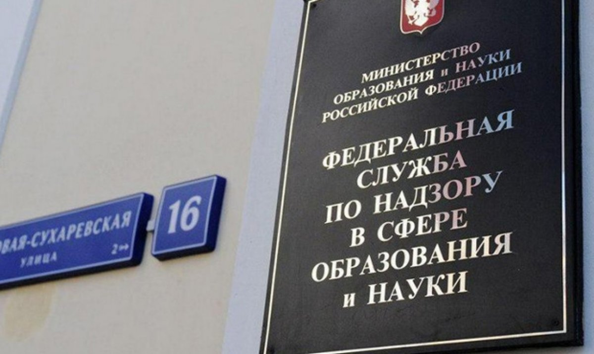Рособрнадзор опубликует список школ, которые завышают итоги всероссийских проверочных работ