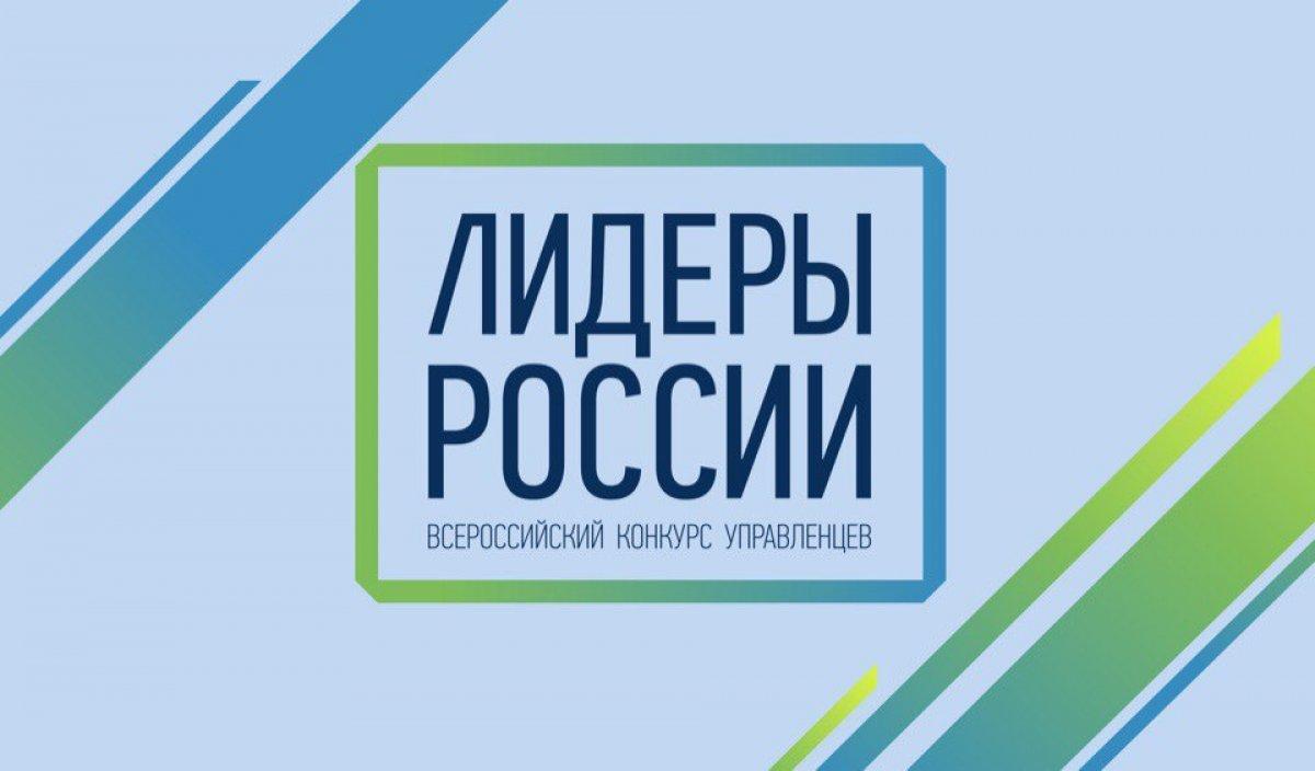 Подмосковные «Лидеры России» поборются в полуфинале