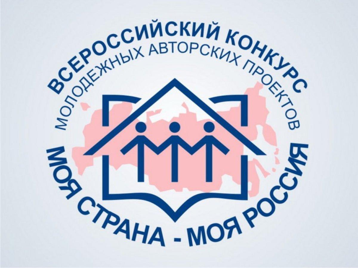 Лучшие молодежные проекты выберут в рамках конкурcа «Моя страна – моя Россия»