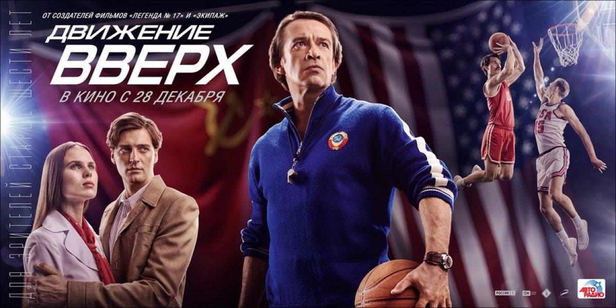 «Движение вверх» станет самым кассовым фильмом в истории России
