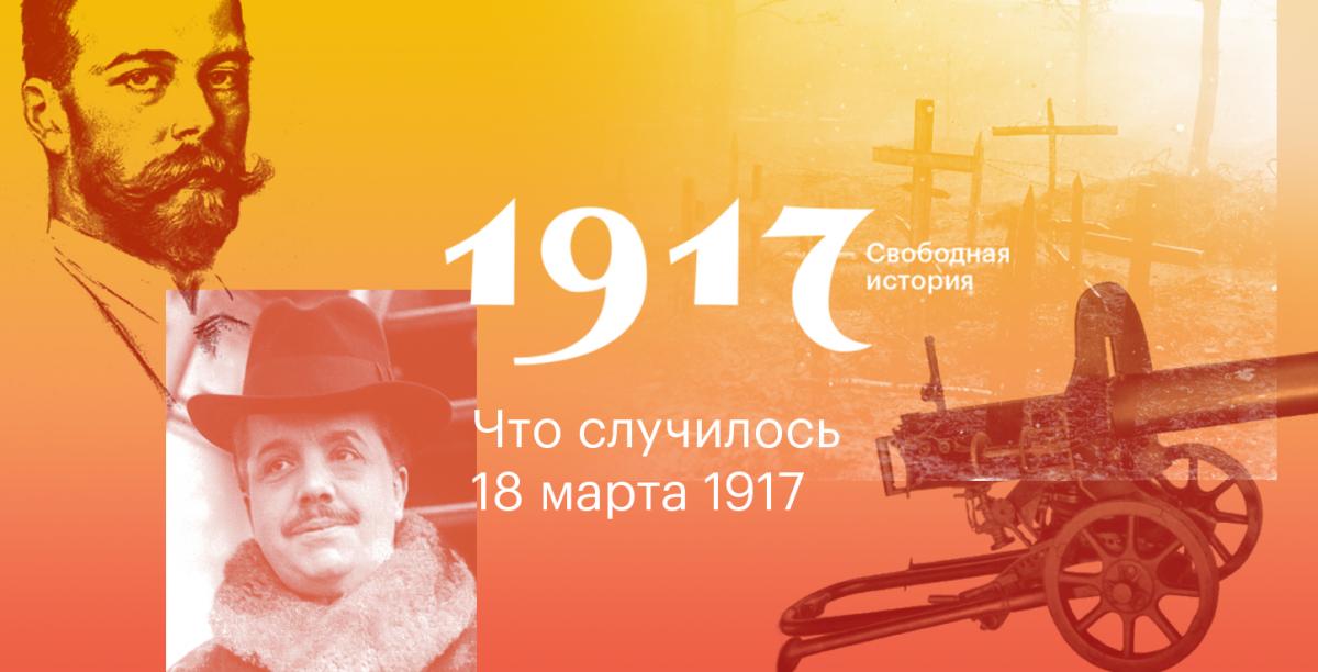 Создатели проекта «1917» запустили онлайн-игру об истории СССР
