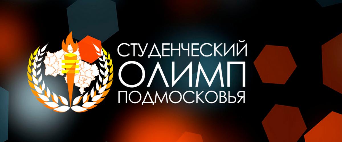 В Москве наградили финалистов премии «Студенческий Олимп Подмосковья»