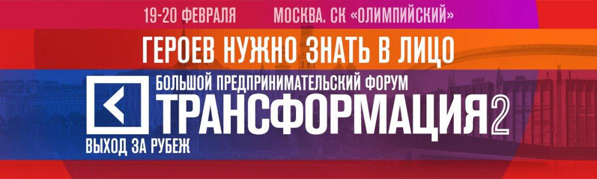 """19 февраля стартует форум """"Трансформация 2"""" в Олимпийском"""