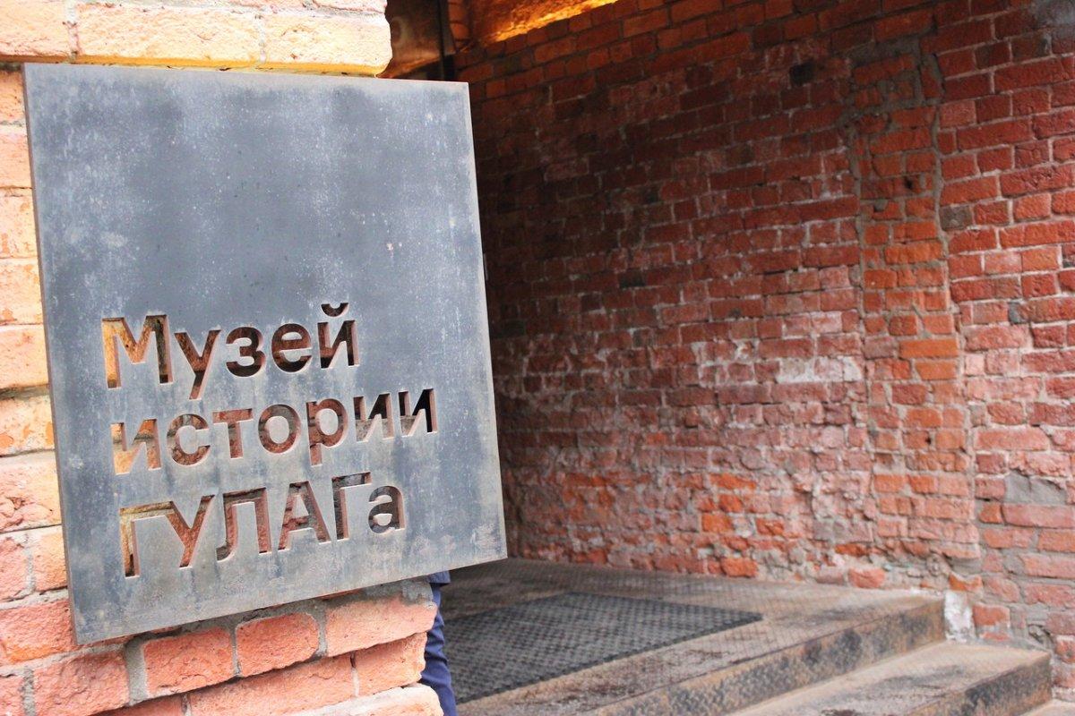 В музее истории ГУЛАГа открылся Центр документации