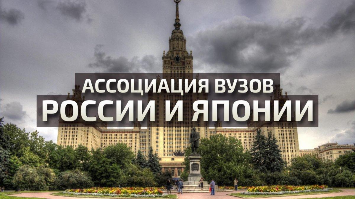МГУ будет координировать работу комитетов по образованию России и Японии