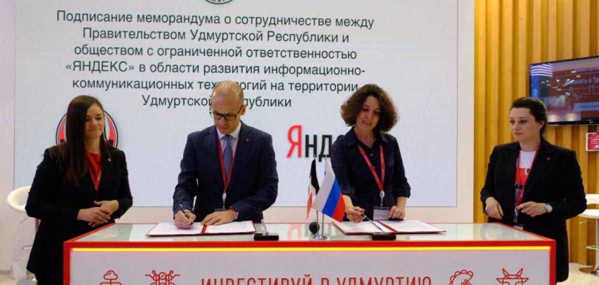 Удмуртия заключила соглашение с «Яндексом»