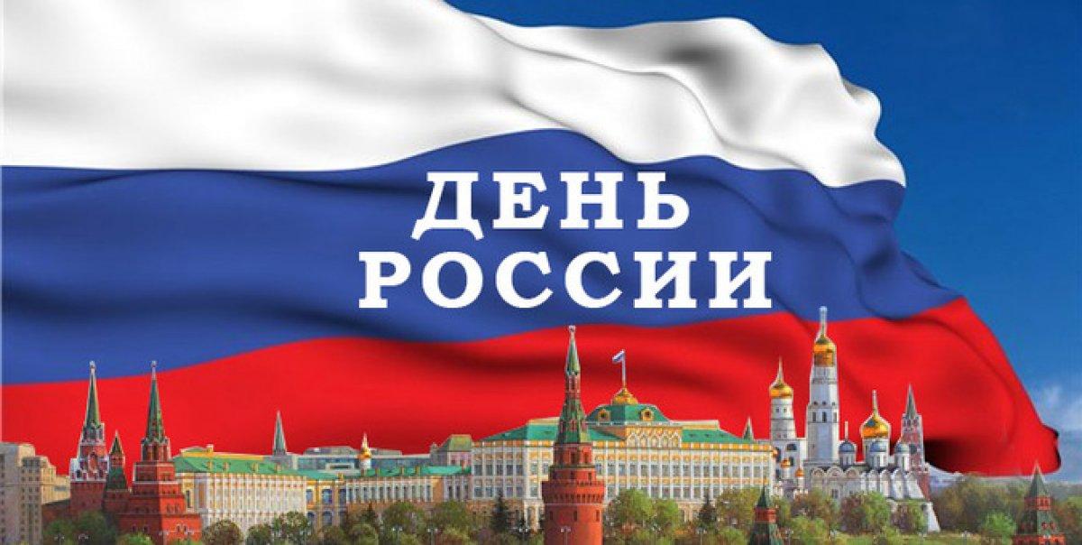 Как столица готовится ко Дню России?