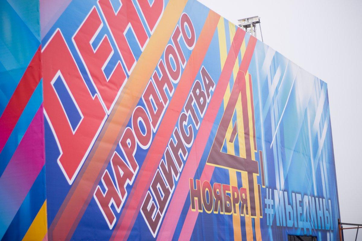 В Самаре ярко отметили День народного единства