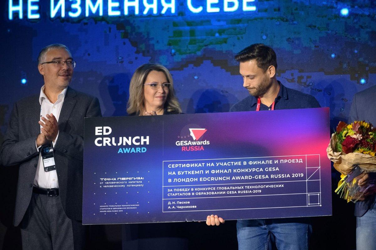 Конкурсы онлайн-курсов и EdTech-стартапов в рамках конференции EdCrunch