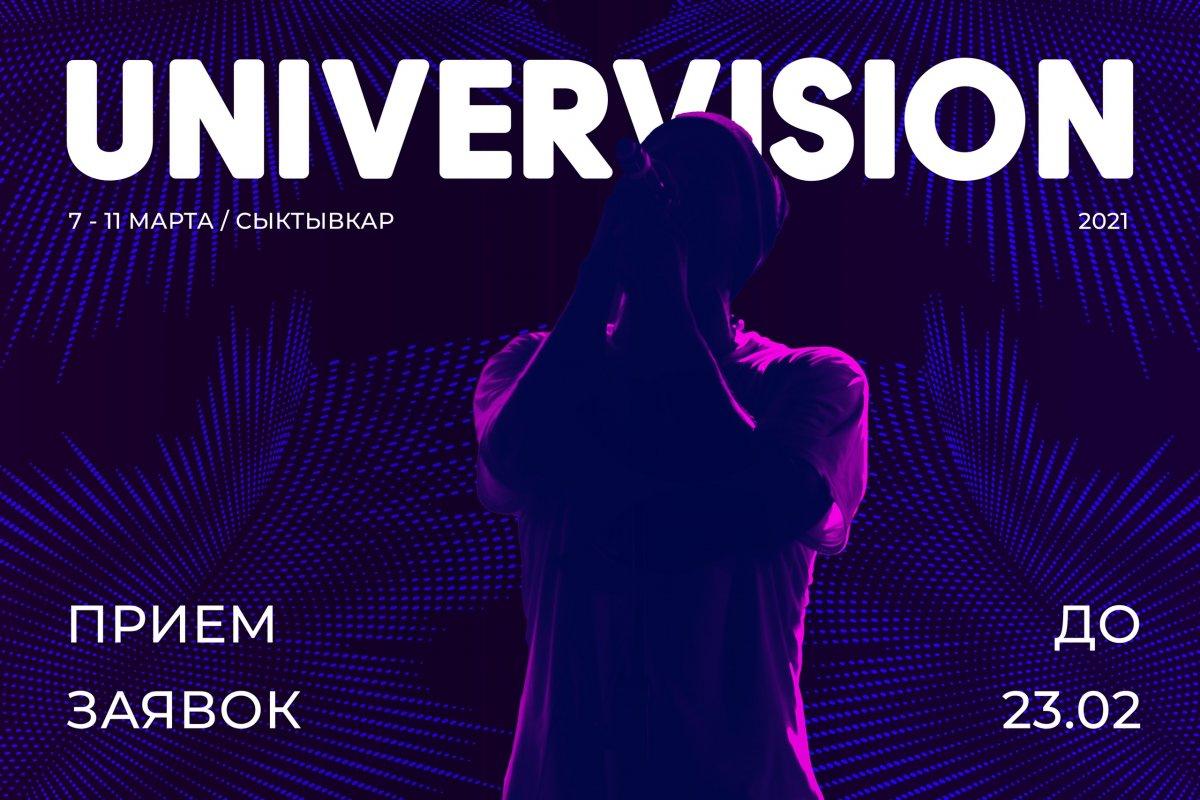 «Универвидение – 2021» ищет таланты со всей страны!
