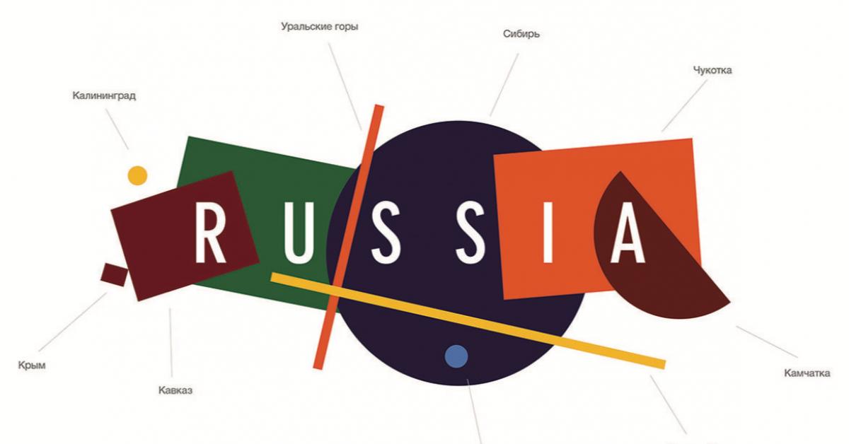 Россия решила создать свой туристический бренд