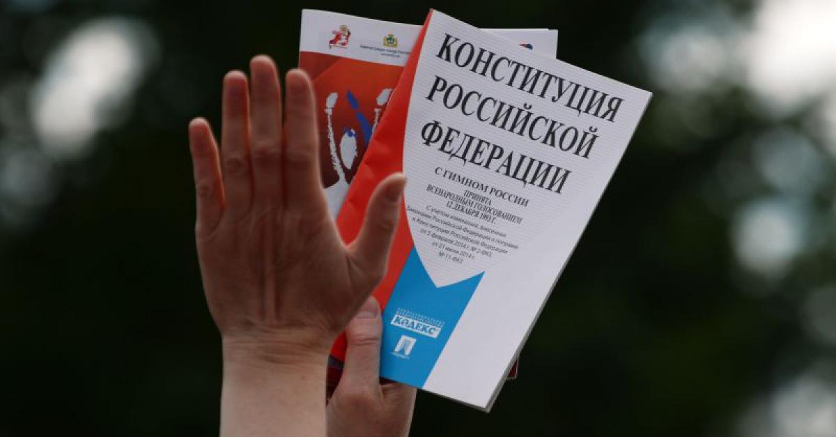 Сегодня в России отмечают День Конституции