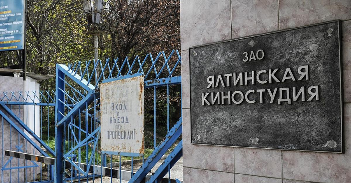 В Крыму собираются восстанавливать Ялтинскую киностудию