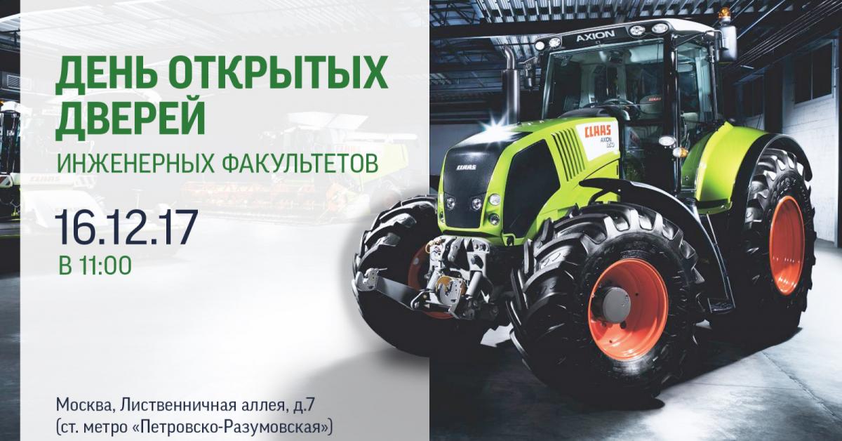 Состоится день отрытых дверей инженерных факультетов в РГАУ - МСХА имени К.А. Тимирязева