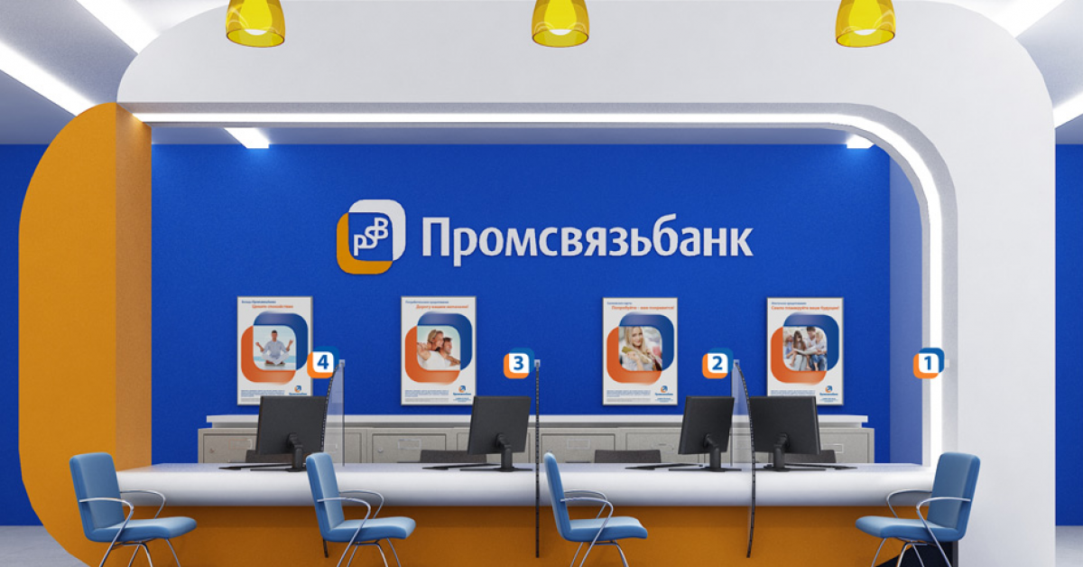 ЦБ одобрил санацию Промсвязьбанка