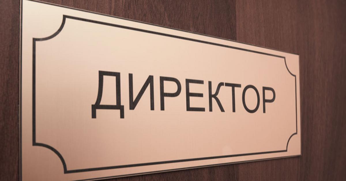 Рособрнадзор проведет оценку директоров школ