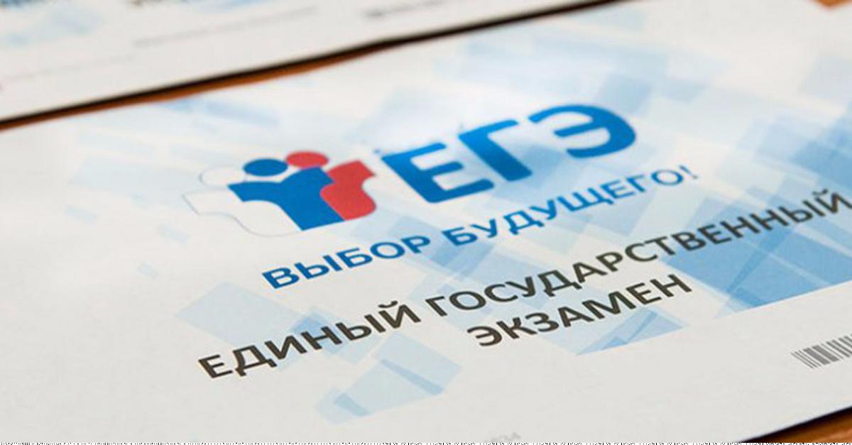 Первые результаты ЕГЭ опубликовали раньше срока
