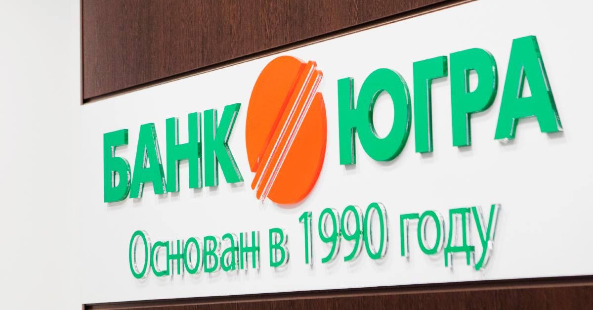 Центробанк ввёл временную администрацию в банке «Югра»