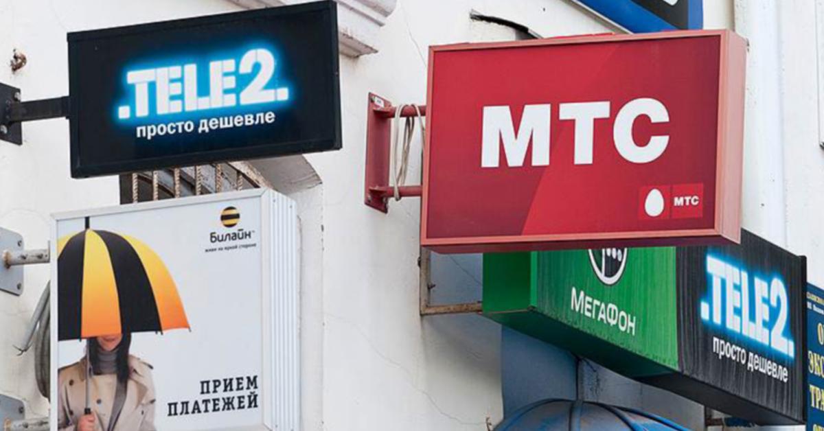 Крупнейших российских операторов связи обязали изменить цены