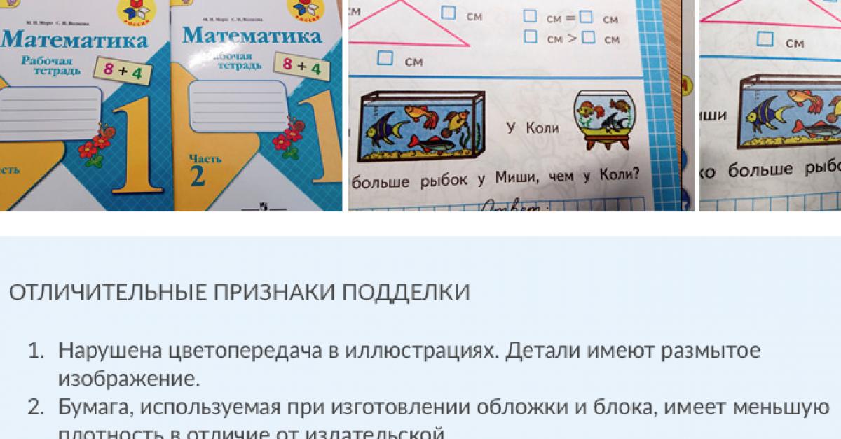 В нескольких российских регионах нашли фальшивые учебники
