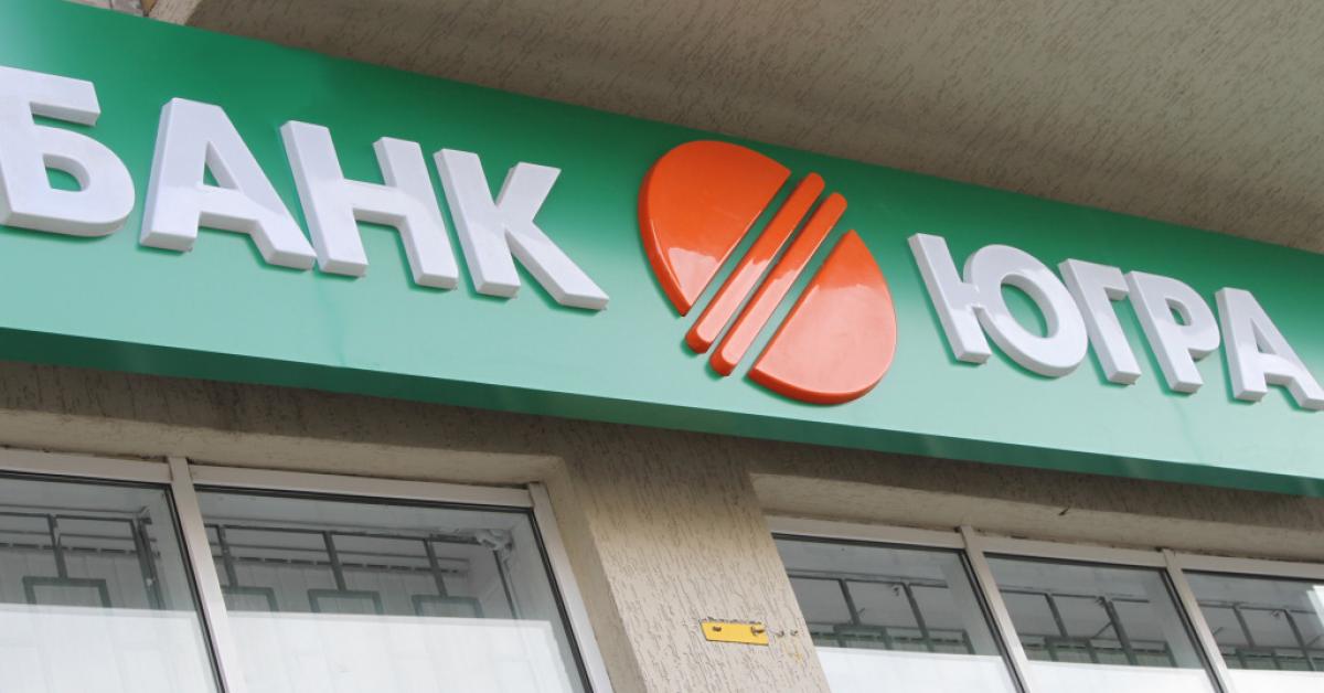 Банк России отозвал лицензию у «Югры»