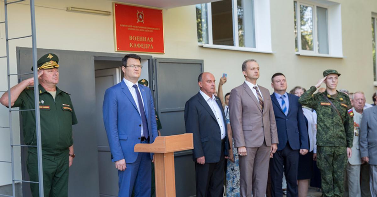 В Крымском федеральном университете имени В. И. Вернадского открылась военная кафедра