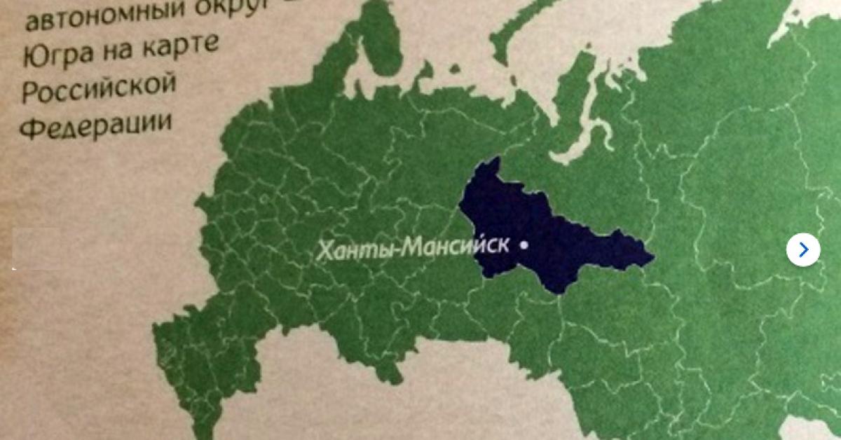 Учебники с ошибками заменят в Ханты-Мансийском автономном округе