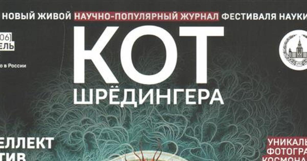 Вышел новый номер научного журнала «Кот Шредингера»